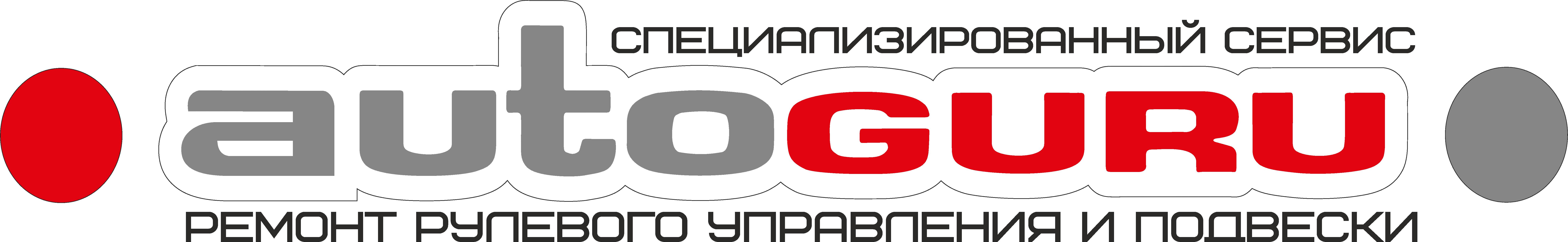 AutoGuru Service   Ремонт рулевых реек, насосов ГУР, в Архангельской области
